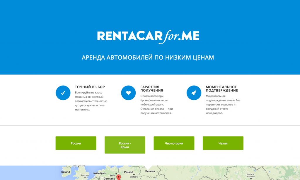 Rentacarforme.ru –сервис бронирования автомобилей в России