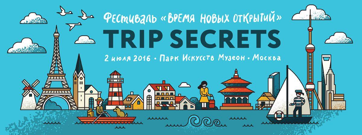 Фестиваль Tripsecrets –Время новых открытий