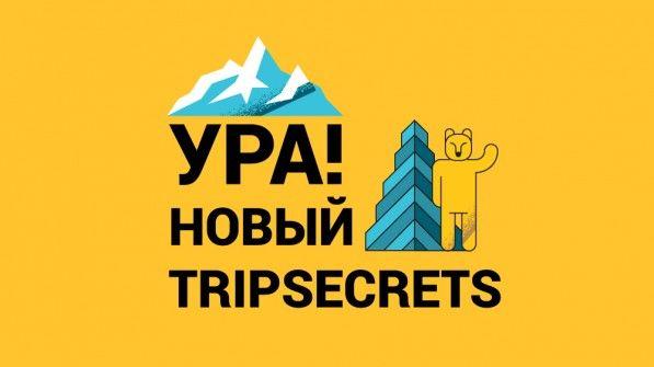 Новый сайт Tripsecrets