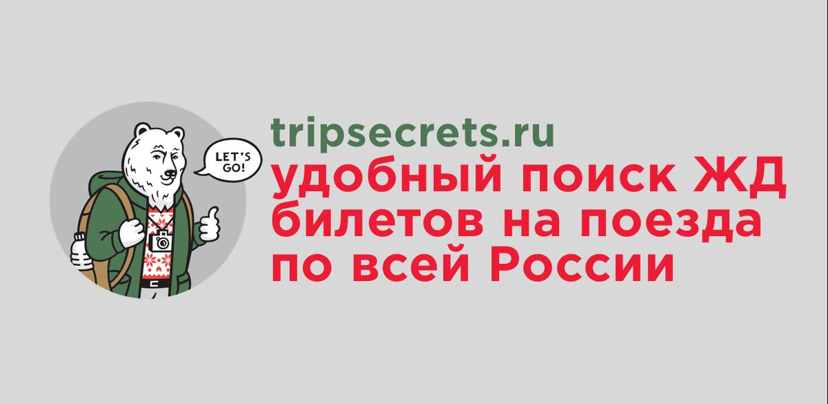 Купить ЖД билеты онлайн Альметьевск – Северодвинск по цене РЖД