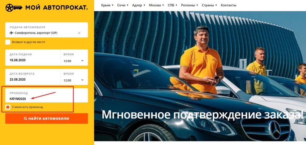 Промокод мой автопрокат на аренду авто в Крыму