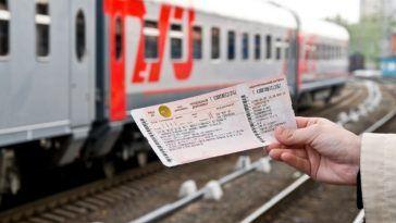 Резкое снижение цен на жд билеты в плацкарте. Скидка 40%
