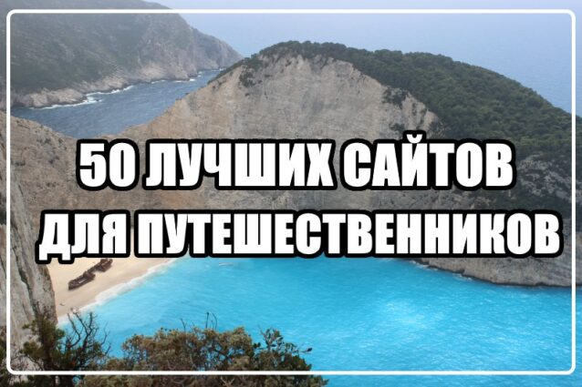 Сайты для путешественников - 50 лучших в рунете